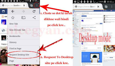 mozila and chorom me desktop mode open kaise kre (image)
