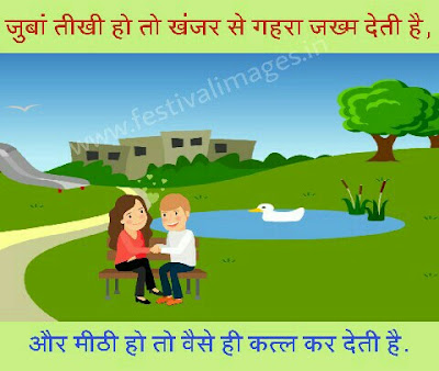 Love shayari new shayari images in hindi