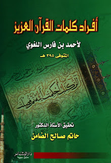 حمل كتاب أفراد كلمات القرآن العزيز - أحمد بن فارس اللغوي المالكي pdf