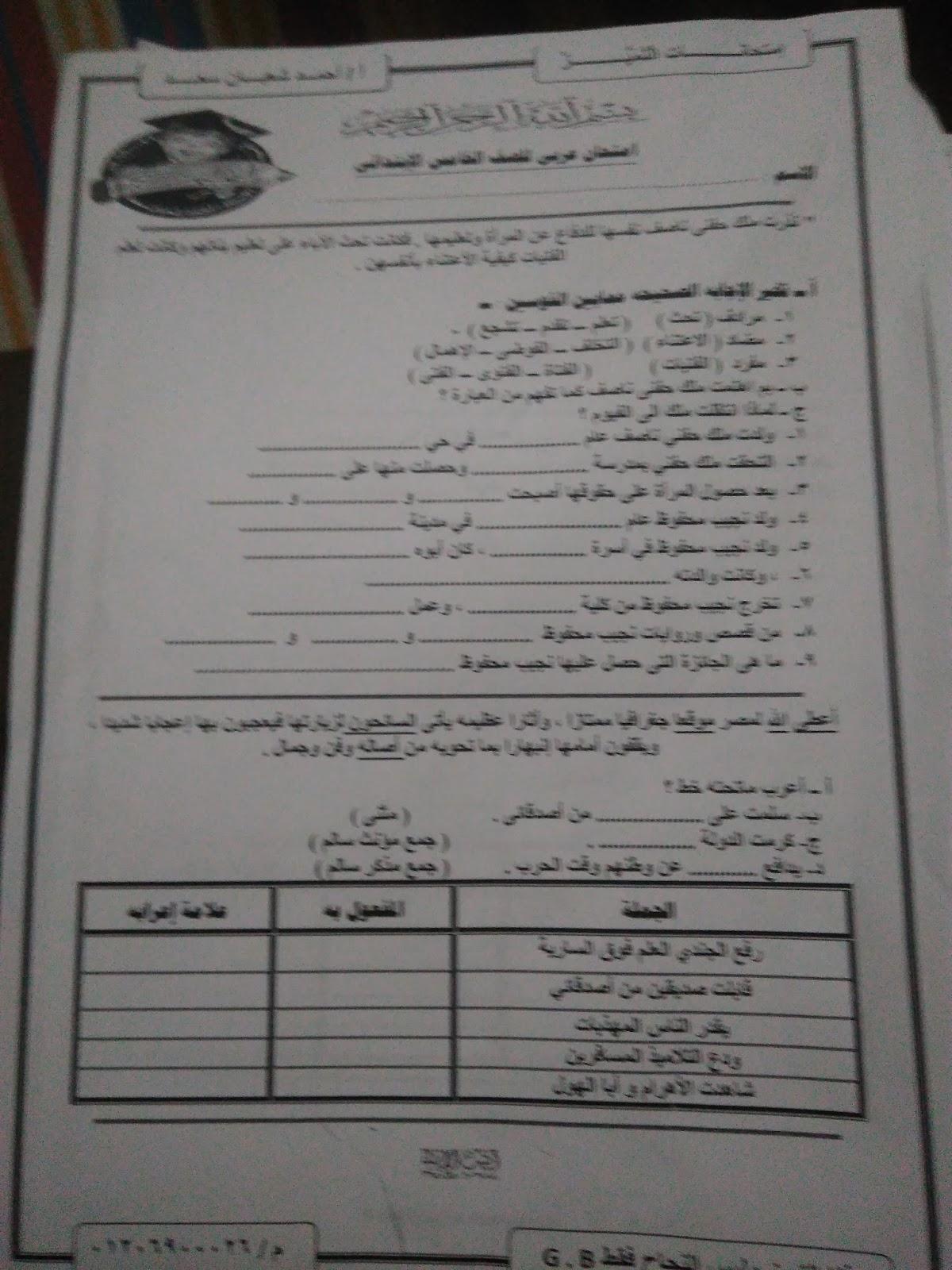 امتحان نصف الترم فى مادة اللغة العربية الصف الخامس الابتدائى الترم الثاني , امتحان ميد تيرم فى عربى خامسة ابتدائى