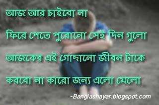 new bangla sad shayari, bengali shayari in bengali font, bengali shayari download, bengali shayari with picture, bangla very sad sms