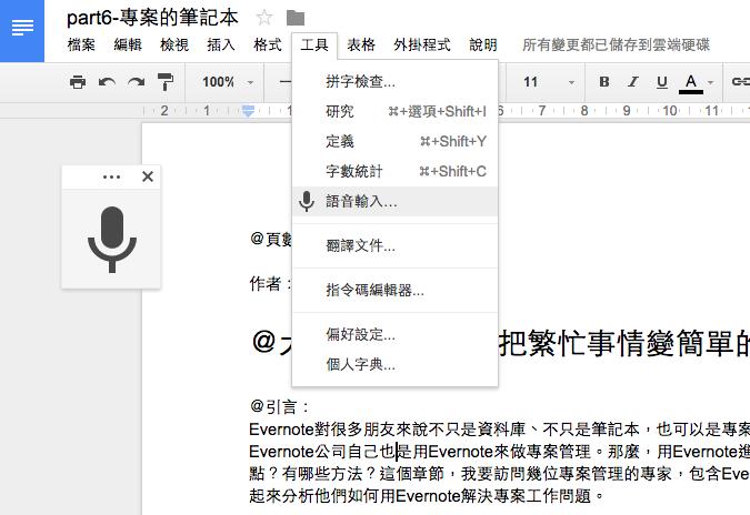 支援聽寫! Google Docs 新增中文語音輸入功能
