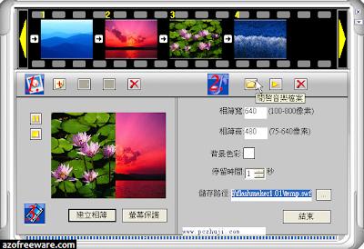 Flash相簿製作工具 FlashMaker