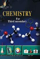 تحميل كتاب الكيمياء باللغة الانجليزية للصف الثالث الثانوى
