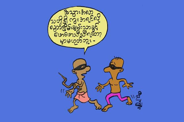 ကာတြန္း ညီပုေခ် – ဆင္ဆင္ျခင္ျခင္ ေနၾက