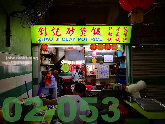 Zhao Ji Clay Pot Rice. Chinatown Folks' Little Secret 釗记砂煲飯