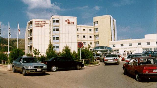 Γιάννενα: Kαταγγελία ΕΑΠ για καθαριότητα στο Πνεπιστημιακό Νοσοκομείο