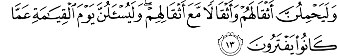 Surat Al 'Ankabut Ayat 13