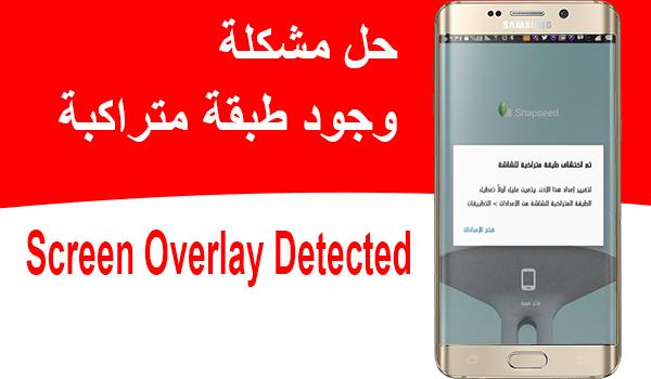 حل مشكلة الطبقة المتراكبة  Screen Overlay Detected من خلال تطبيق Install Button Unlocker