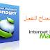 تحميل البرنامج الشهير Internet Download Manager نسخة لا تحتاج للتفعيل