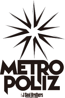 三代目J Soul Brothersのドームツアー「METROPOLIZ」のロゴ ベタ