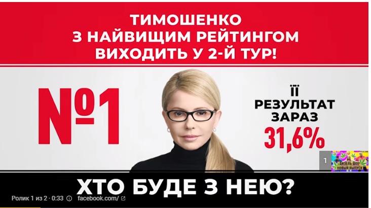 тимошенко выходит во второй тур