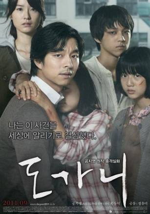 sinopsis-Silenced-korean-movie