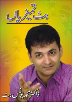 Butt Tameezian by Dr. Muhammad Younas Butt pdf.