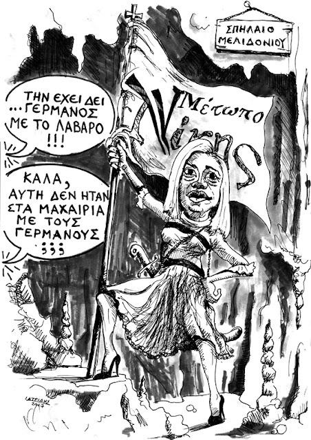 IaTriDis ΜΙα γελοιογραφία με θέμα τη δημιουργία νέου κόμματος από την Ραχήλ Μακρή ανήμερα της 25ης Μαρτίου