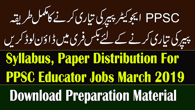 Syllabus, Paper Distribution For PPSC Educator Jobs March 2019 | Download Preparation Material