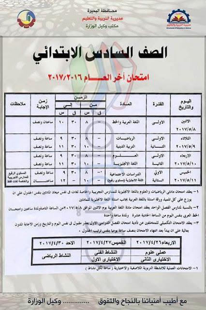 جدول إمتحانات الصف السادس الابتدائي 2017 الترم الثاني محافظة البحيرة