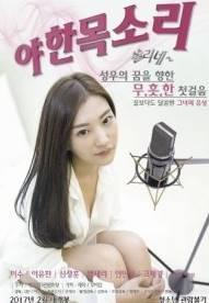 daftar film semi korea terbaru 2017, judul film semi korea paling panas