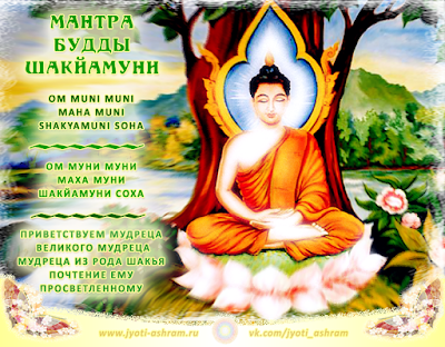 Budda_Shakyamuni_Mantra_JA_640х820