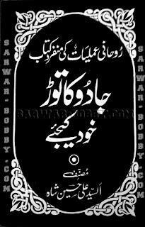 Jado ka tor Khud Kare urdu Complete