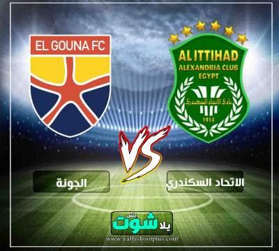 مشاهدة مباراة الاتحاد السكندري والجونة بث مباشر اليوم 12-3-2019 في الدوري المصري
