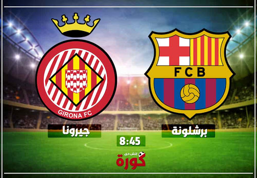 مشاهدة مباراة برشلونة وجيرونا بث مباشر 23-9-2018 الدوري الأسباني
