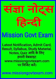 Hindi Noun notes in hindi pdf
