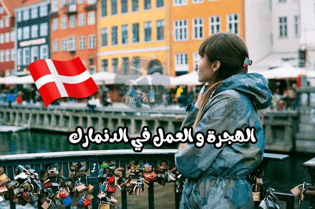 الهجرة الى الدنمارك للعمل و الاستقرار 2019