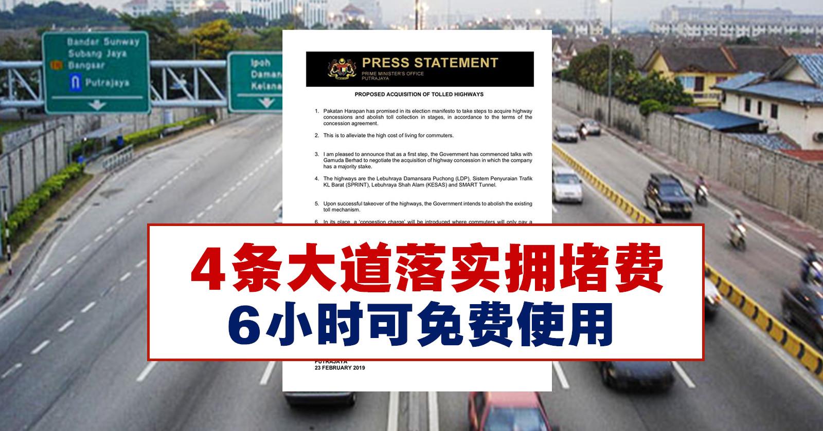 4条大道将落实最新拥堵费收费机制