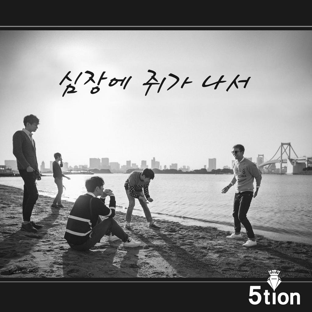 [Single] 5tion – 심장에 쥐가나서