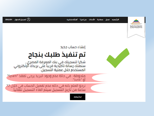 حصريا شرح بوابات بنك المعرفة المصرى وكيفية التسجيل من بوابة المعلمين