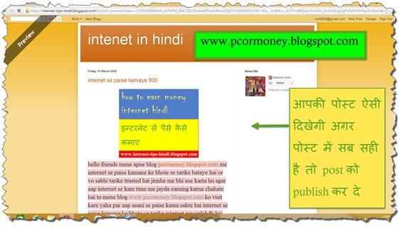 internet ki puri jankari hindi me-www.pcormoney.blogspot.com