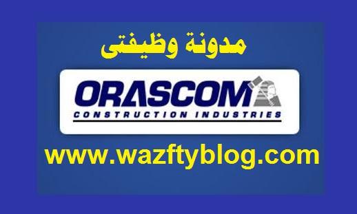 وظائف خالية في شركة اوراسكوم مصر 2018