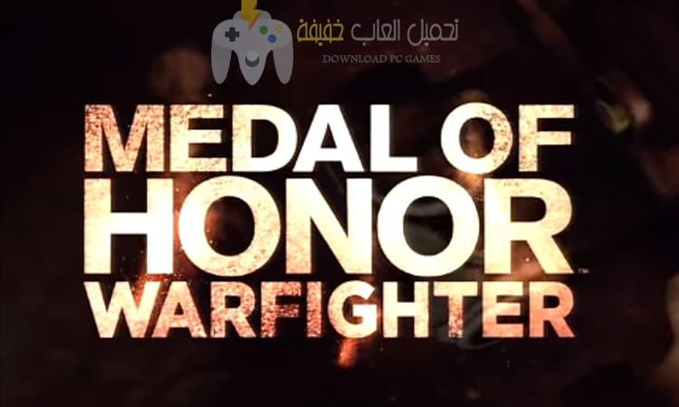 تحميل لعبة Medal of Honor Warfighter مضغوطة برابط مباشر