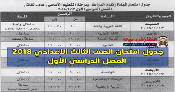 جدول امتحان الصف الثالث الاعدادي 2018 الفصل الدراسي الأول