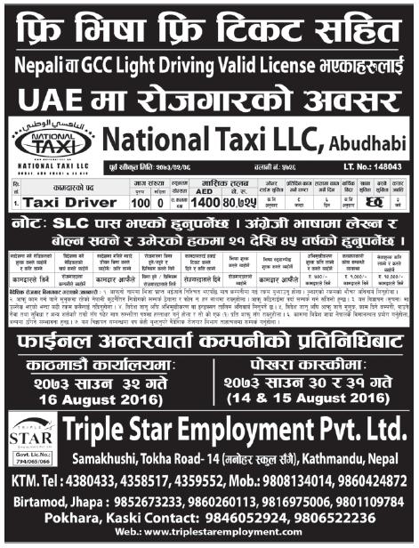 Free Visa Free Ticket jobs in UAE Abu Dhabi for Nepali candidates, Salary Rs 40,725