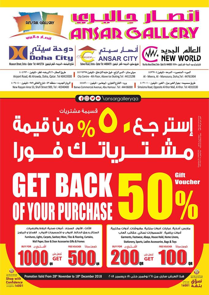 Ansar Gallery Get Back Half Promo 28-11-2018 to 18-12-2018