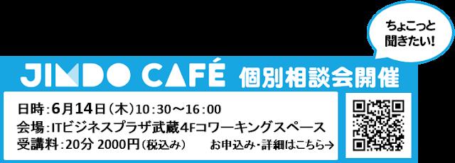 6/14JimdoCafe個別相談会