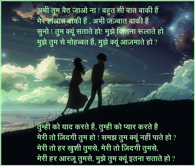 Latest hindi love shayari image 2017