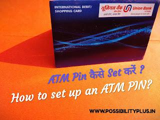 UBI bank ke naye ATM card ka pin kaise banaye?
