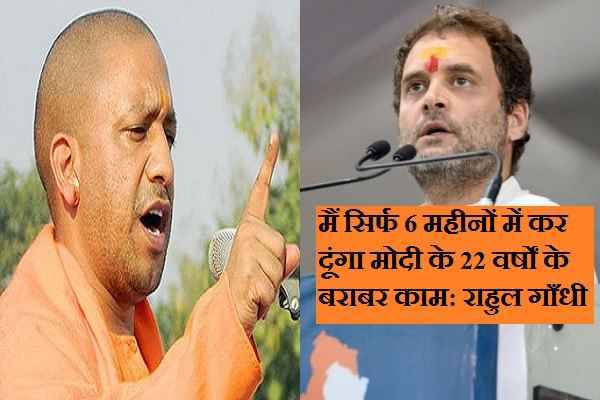 up-cm-yogi-adityanath-balsad-rally-in-gujarat-attack-rahul-gandhi