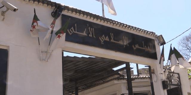 Conseil-islamique-supreme-recrute