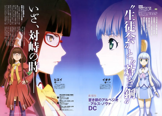 Aoki Hagane no Arpeggio:Ars Nova DC Movie Subtitle Indonesia