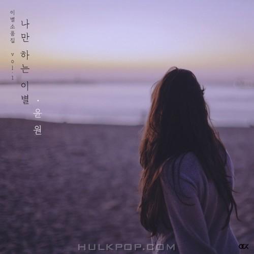 YOONWON – 이별소품집 Vol.1 – Single