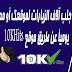 جلب آلاف الزيارات لموقعك أو مدونتك  يومياً عن طريق موقع 10KHits شبيه hitleap