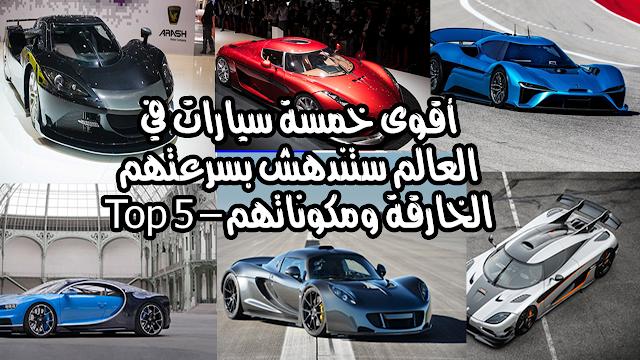 أقوى خمسة سيارات في العالم ستندهش بسرعتهم الخارقة ومكوناتهم – Top 5