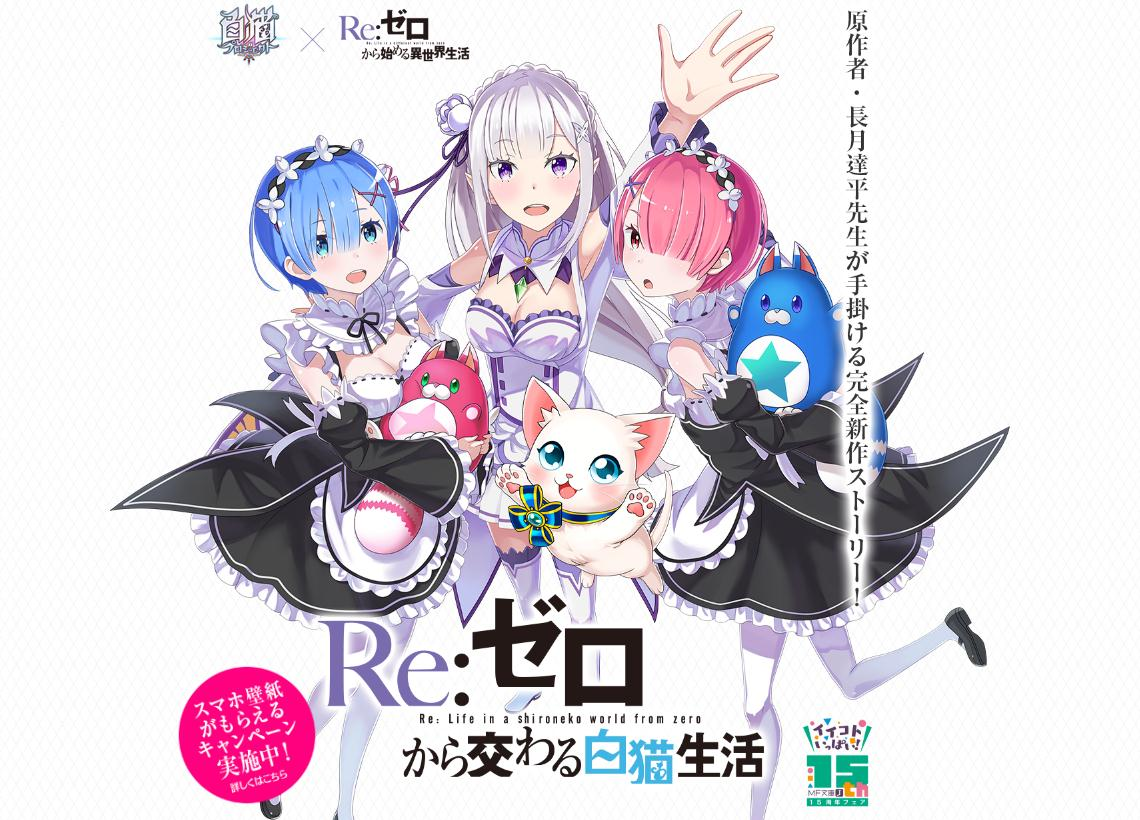 Colaboração de Re Zero com o game mobile Shiro Neko Project