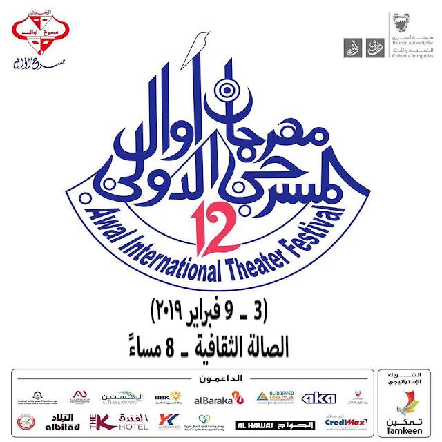فرقة مسرح الطائف في مهرجان أوال المسرحي