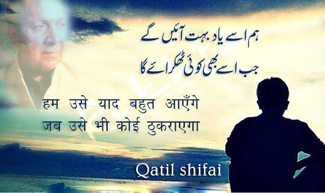 Qateel Shifai Urdu - Hindi Poetry