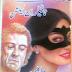 Tiger in Action Urdu Novel pdf by Mazhar Kaleem
